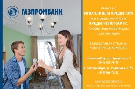 газпромбанк екатеринбург официальный сайт ипотека 2017 короткое